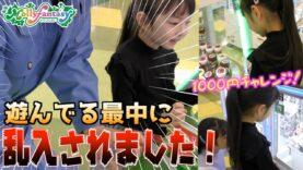 【貸し切り】遊んでる途中に割り込み…姉のお小遣い1000円で遊んでいた時のことです。。。
