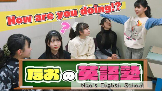 【英会話】知ってるようで知らない英語の略語をプチ㋲のナオ先生が教えます!!【ニコ☆プチ】