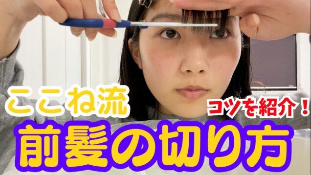 【必見】ここねの前髪の切り方紹介します!