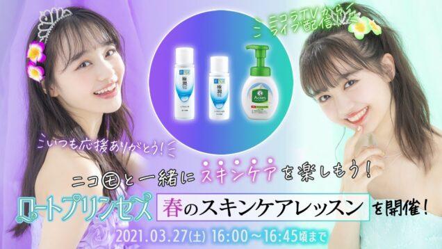 【生配信】ロートプリンセス春のスキンケアレッスン