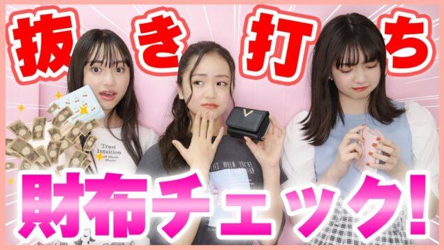 【抜き打ち】中学生モデルのリアルな財布の中身を大公開!