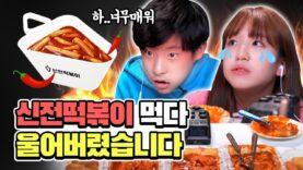 신전떡볶이 먹다가 울어버렸습니다… ㅠㅠ 이렇게 매울 줄이야..! 눈물의 떡볶이 ASMR 먹방♥ 꽁냥커플 수난시대?! Spicy tteokbokki mukbang|클레버TV
