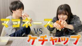 【早食い対決】ケチャップとマヨネーズどっちが早く使い切れるの!?