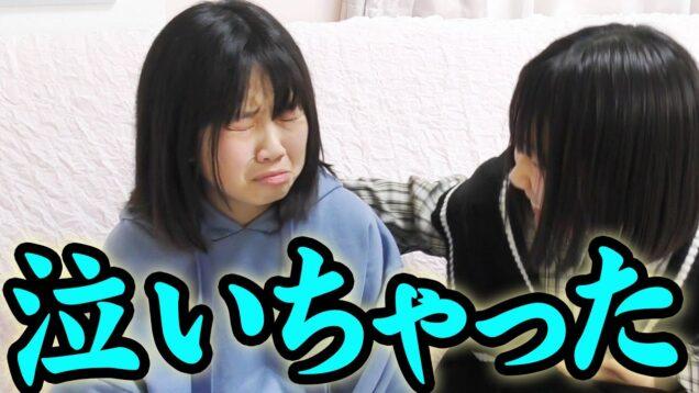 妹が…涙…。【しほりみチャンネル】