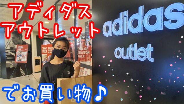 【アディダスアウトレット】でお買い物♪この日の購入品を紹介しまーす!