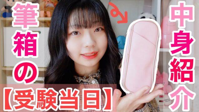 【受験生】入試当日に持っていく筆箱の中身紹介してみた!!