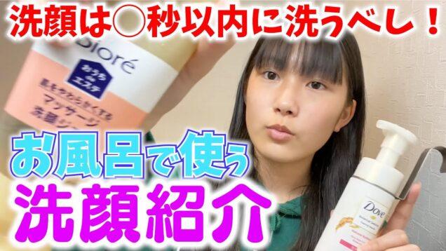 【スキンケア】ここねがお風呂で使ってる洗顔紹介します!