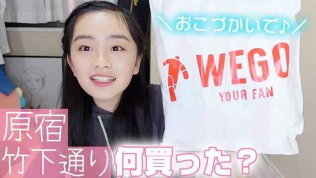 女子中学生ひまひまがおこづかいで原宿で買った物を一挙紹介!かわいいのセールでゲット!