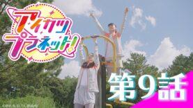 【最新話】第9話「マイ レボリューション」【アイカツプラネット!】