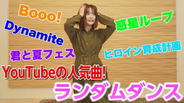 【踊ってみた】YouTubeの人気曲をいきなり踊れるかやってみた!