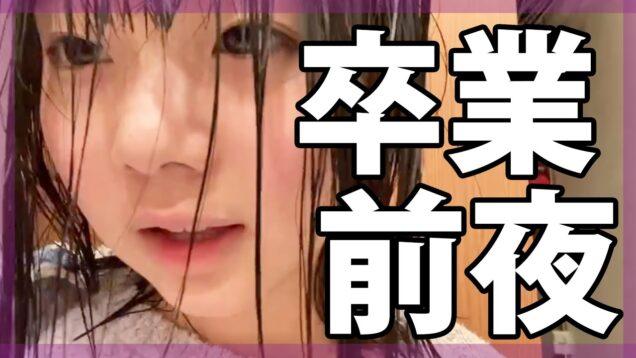 中学生youtuber 卒業式前夜の試練⚡️【ベイビーチャンネル】