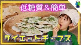 【ダイエット】罪悪感ZEROチップス!オートミールで簡単おやつ【ももかチャンネル】
