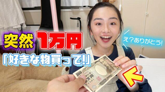 【パパが突然1万円くれた】え?好きなもの買っていいの!?女子中学生のお金の使い方!