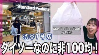 【購入品紹介】100円じゃない新業態のDaisoが新OPEN!無印みたいなダイソーで色々買ってみた【Standard Products by DAISO】【ベイビーチャンネル】