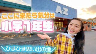 今1番行きたいところ。小学1年生のころの思い出の超すごいスーパーA-Z隼人へ行ってみた!