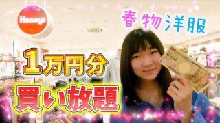 洋服1万円分買うぞ!!久々の1万円企画にテンション上がり過ぎなアオリ♪可愛い洋服たくさんゲット!