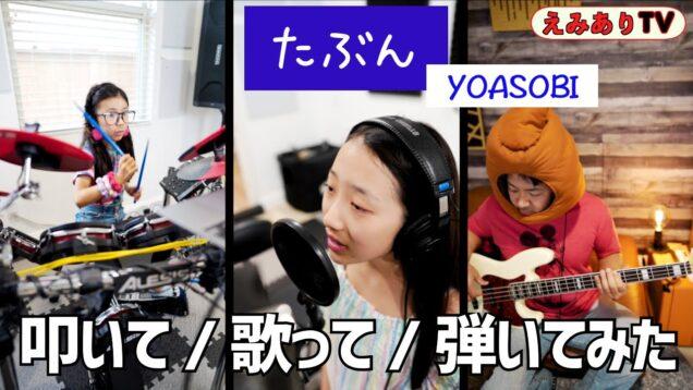 【歌ってみた / 叩いてみた】アメリカ小学生 || 11歳のボーカルと8歳のドラマー || YOASOBI「たぶん」 ☆  Probably – [YOASOBI] short ver.