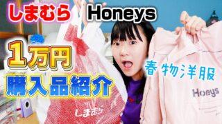 春物洋服【1万円企画】購入品紹介 しまむら&Honeys 中学生のお財布にも優しい金額でうれしいな~