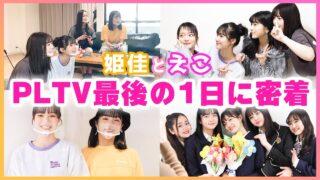 【1日密着】ヒメエコPINK-latte TV最後の撮影の裏側に密着!