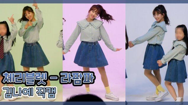 210313 클레버tv 김나예 – 라팜파 (체리블렛) 직캠 clevr TV 정기공연 cover dance