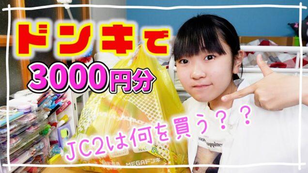 ドンキで中2女子に3千渡したらは何を買う?メイクからお菓子まで沢山ご紹介!!