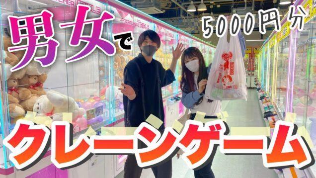 【クレーンゲーム】男女2人でクレーンゲーム5000円分遊んできた!!「とってき屋」