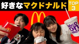 【マクドナルド】3姉弟の好きなメニューBEST3を発表!!
