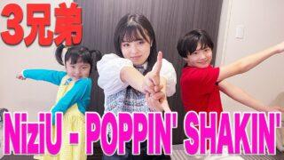 【挑戦】3姉弟でPoppin' Shakin'を30分で覚えて踊ってみた!!