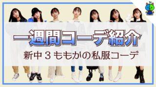 【4月】👚新中学3年!ももかの一週間コーデ👗7パターンコーデ【ももかチャンネル】