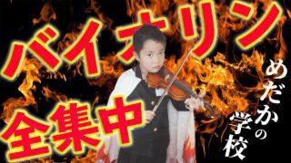 【バイオリン】めだかの学校 5歳児 1年間の練習成果♪