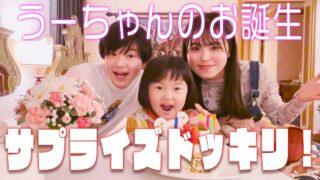 【ドッキリ】5才のハッピーバースデー!可愛い妹にサプライズ!
