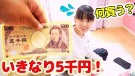 いきなり5000円渡したら女子高生は何を買う?【女子高生】