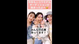 【表紙撮影】ニコラ6月号の表紙はアム、セナ、ミナミ!ニコラモデルオーディションもスタート!|Japanese KAWAII model | #shorts