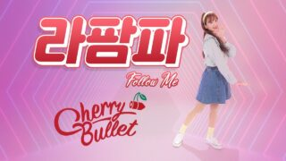 Cherry Bullet [체리블렛] – Follow Me [라팜파] with VITAMIN NAYE [비타민 나예] K-POP DANCE COVER|Clevr Studio
