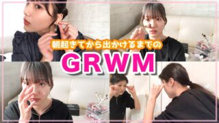 【GRWM】姫佳と一緒に朝のお出かけの準備しよう!