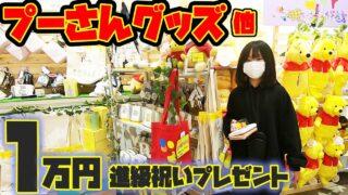 プーさんグッズ&GUで約1万円分!!!何を買った???進級祝いで購入したものを紹介します【しほりみチャンネル】