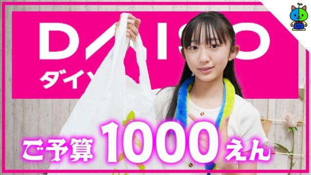【ダイソー】JCももか!DAISOで1000円で大満足なお買い物♪4月版【ももかチャンネル】