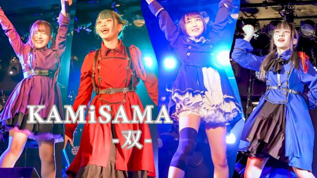 KAMISAMA-双- ロックアイドル「Dead or Live / LAZY」Japanese girls Idol group [4K]