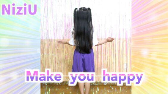 【NiziU】 「Make you happy」  踊ってみた!【温かい目で観てくれたら嬉しいです】