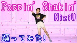 【NiziU】🌈 Poppin' Shakin' 踊ってみた! 【クロマキー合成】