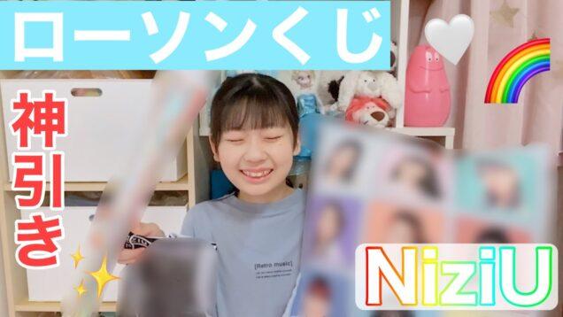 【神引き】ローソンNiziU1番くじの結果が神すぎた!!