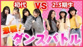 【神回】PLTVで今まで踊った曲でダンスバトル!勝つのはどっちだ…!?