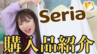 【Seria/100均】セリアでの大量購入品紹介!!