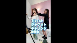 TikTokジャケットチャレンジ練習中! |Japanese KAWAII model | #shorts
