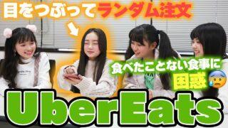 【Uberランダム注文】UberEatsで目をつぶりながら注文したらすごいことに!!【ニコ☆プチ】
