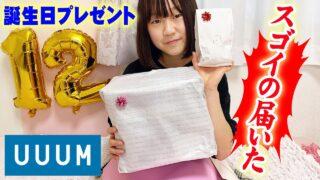 UUUⅯからもらったお誕生日プレゼント開封!!!【しほりみチャンネル】
