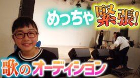 超緊張💦UUUM歌のオーディション本番!(ユニット編)…結果やいかに!【ボイトレオーディション】