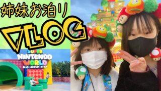 【Vlog】姉妹でお泊り!大阪の旅!初めてのユニバでスーパー・ニンテンドー・ワールドに行きました (後編)【しほりみチャンネル】