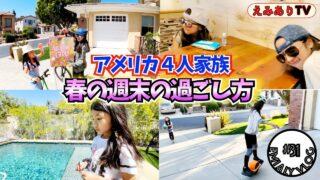 【えみありVlog #31】アメリカに住む日本人家族の春の風景 !春ですねー!ポカポカ気持ちいいからたくさん外で遊ぼうぜー☆ 【Vlog #31】Spring has come!