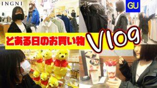 とある日のお買い物Vlog!姉妹で欲しいものを買いにショッピングセンターへ♪【しほりみチャンネル】